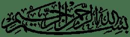 Bismillah Irrahman Nirrahim-Islamic Center Northern Virginia- Masjid US