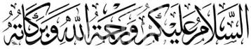 As Salam u alaykum -Islamic Center Northern Virginia- Masjid US